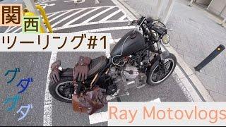 HONDA GL500 関西ツーリング#1 ぐだぐだ旅 Ray Motovlogs