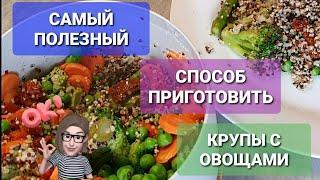 КАК похудеть Худеем по Французски Самые Полезные Рецепты Похудения Киноа Quinoa с овощами Lékué