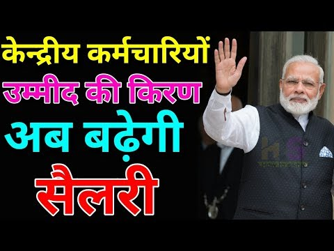 Central Government Employees Salary & Fitment Factor Hike Today Latest News 2018 |7th pay commission