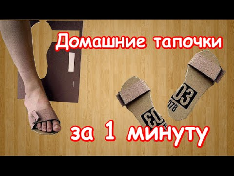 Домашние тапочки за 1 минуту своими руками