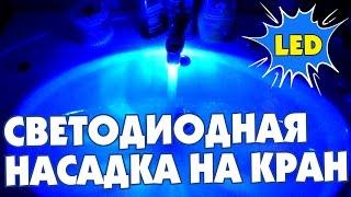 Cветодиодная насадка на кран с подсветкой воды. LED Тест.(Насадка на кран с подсветкой: http://goo.gl/5XA0MG Штангенциркуль с экраном: https://goo.gl/yGBwyk Нож Boker: http://goo.gl/mu8a1c Подписыв..., 2016-04-21T13:12:44.000Z)