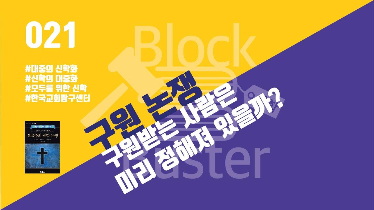 [신학 BlockBuster_021] 구원론 논쟁_구원받는 사람은 미리 정해져 있을까?