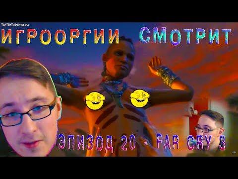 NightWayfarer(Игрооргии)СМОТРИТ:Эпизод 20 - Far Cry 3 (D3 Media)