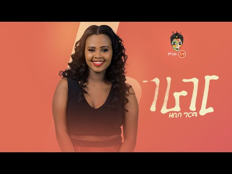 Ethiopian Music : Zebiba Girma (Gerager) ዘቢባ ግርማ (ገራገር) - New Ethiopian Music 2019(Official Video)