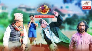 Ulto Sulto || Episode-54 || 6-March-2019 || By Media Hub Official Channel