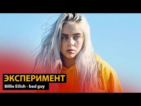 Эксперимент: Billie Eilish - bad guy (Dabro remix)