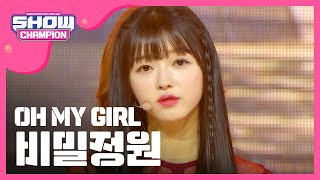 Show Champion EP.255 OH MY GIRL - Secret Garden [오마이걸 - 비밀정원]
