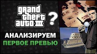 GTA 3 - Самое первое превью игры [Бета Анализ]