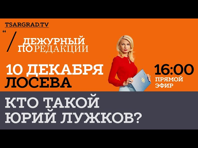 Кто такой Юрий Лужков?