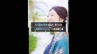 福岡にて「ちゃんこ鍋とも喜」と「マヤ暦アドバイザー」2足のわらじで...