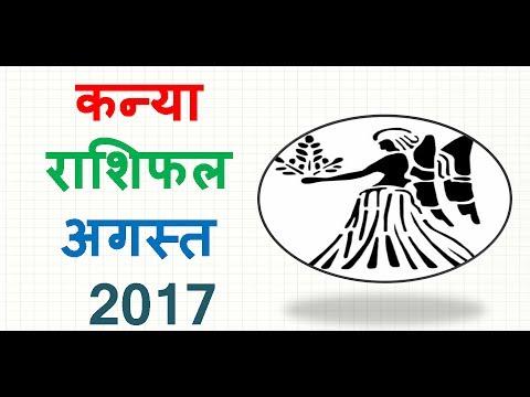 कन्या राशिफल अगस्त  2017,Kanya Rashifal August 2017, Kanya Rashi August 2017, Rashifal August 2017,