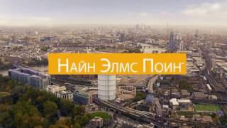 Nine Elms Point инвестиции в недвижимость Лондона, Великобритания