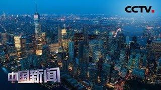 [中国新闻] 美国高温持续 纽约数万居民受断电影响 | CCTV中文国际