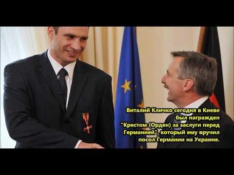 Klitschko wurde mit Bundesverdienstkreuz ausgezeichnet   ein echter US EU deutscher Patriot