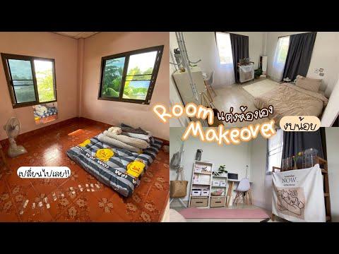 Room makeover : แต่งห้อง ทำเองหมด!! งบน้อย   minimal    บอกพิกัดทุกชิ้น