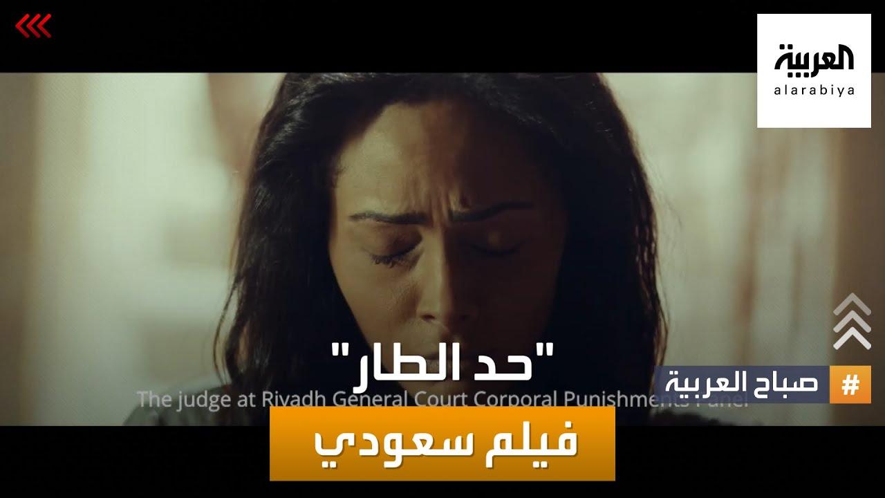 الفنانة السعودية أضوى فهد تتحدث لصباح العربية عن فيلمها -حد الطار-
