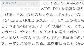 "EXILE、""24karatsシリーズ""最新作が発売決定。松本利夫、USA、MAKIDAIに..."