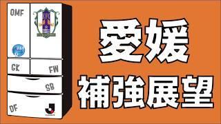 【愛媛FC補強展望&台所事情☆さきどり新シーズン!】 thumbnail