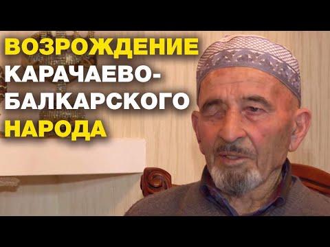 Возрождение карачаево-балкарского народа. Спецрепортаж