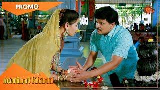 Pandavar Illam - Promo | 05 Feb 2021 | Sun TV Serial | Tamil Serial