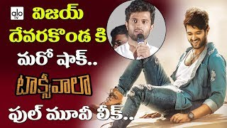 Vijay Devarakonda's New Movie Taxiwala Full Movie Leak In Social Media | Geetha Govindam | alo TV