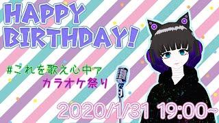 【生放送】誕生日リクエストカラオケ祭り!【2歳】