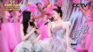 [中国梦·劳动美]歌曲《春暖花开》 演唱:张天爱 娜扎| CCTV