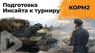КОРМ2. Подготовка Инсайта к турниру. 3 серия. 9 сезон
