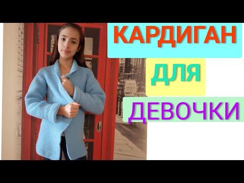 Спицами жакет девочке 10 лет