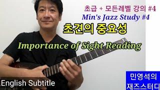 [민영석의 재즈스터디] Min's Jazz Study …