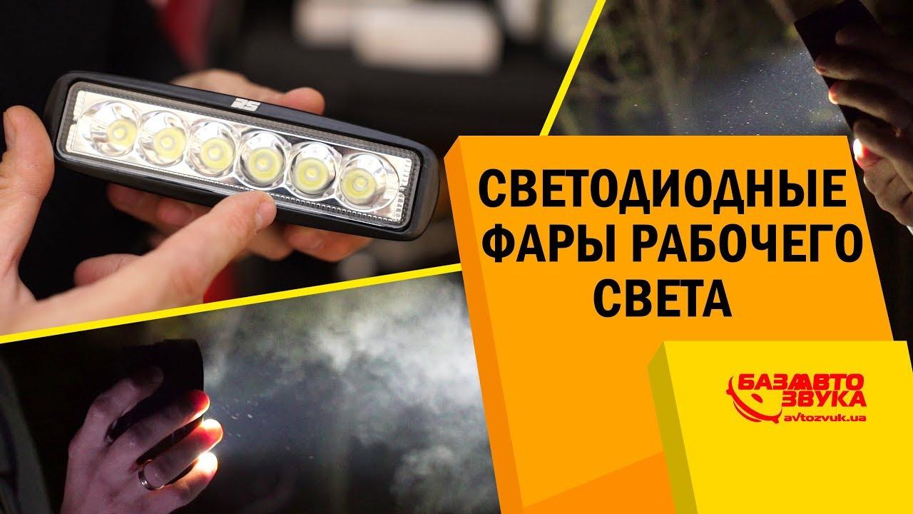 Дополнительные светодиодные фары LED 029-40W Spot - YouTube