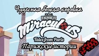 Вэбизод 103 Репетиция | Miraculous Ladybug webisode 103 RUS SUB