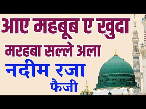 Aaye Mahboob E Khuda Marhaba Salle Ala Nadeem Raza Faizi Naat