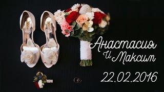 Свадьба Максима И Анастасии | 22 февраля 2016