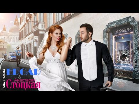 EDGAR и Анастасия Стоцкая - Два Кольца (ПРЕМЬЕРА 2017)