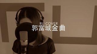 郭富城金曲串燒 Aaron Kwok's Medley (cover by RU)