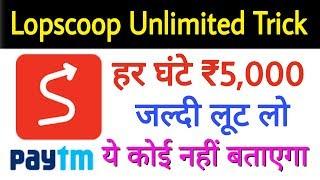 LoopScoop Script !! Unlimited Refer !! Otp Bypass tricks