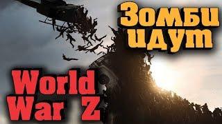 World War Z - Выживание! Зомби мир! Обзор игры! Прохождение WWZ