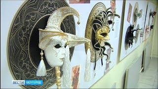 маски разных эпох и всевозможных стилей представлены в Белгороде