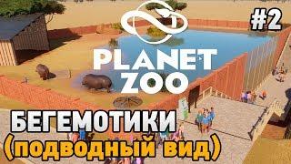 Planet Zoo #2 Бегемотики (подводный вид )