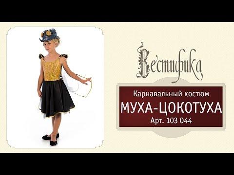 Инсценировка сказки Чуковского в начальной школе Муха