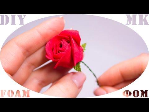 Бутон розы из фома / Куликова МК
