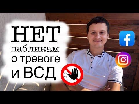 Форумы и паблики о ВСД и тревоге ТОКСИЧНЫ! Не читайте их!