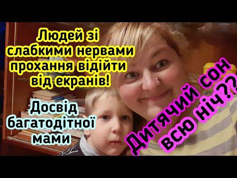 Прямий ефір/Дитячий сон/Як ми вчили дітей спати всю ніч/Досвід багатодітної мами/Шумная семейка