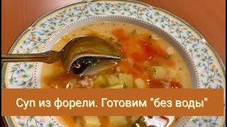 Суп из форели  Готовим без воды
