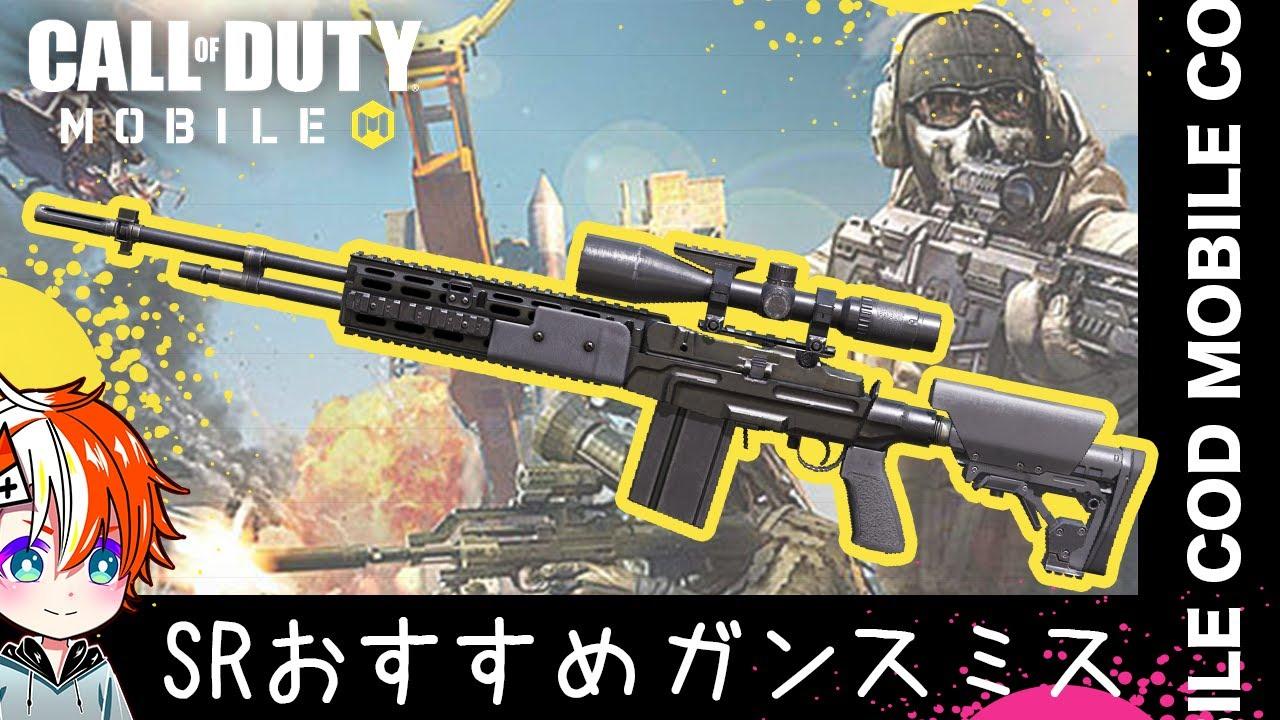 ガンスミス Cod 【CoD:BOCW】最強武器おすすめ3選!最強カスタム(ガンスミス)も。【初心者超必見】
