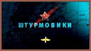 Документальный фильм - Освободители. Штурмовики Часть 10 HD