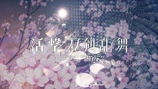 【活撃 刀劍亂舞】斉藤壮馬 - ヒカリ断ツ雨 を叩いてみた / Katsugeki Touken Ranbu OP Full Hikari Tatsu Ame drum cover
