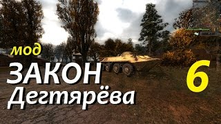 Сталкер ЗАКОН ДЕГТЯРЁВА Прохождение 6 Х12 и МОРЕ ТРУПОВ