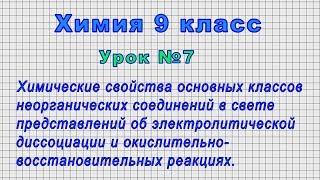 Химия 9 класс (Урок№7 - Химические свойства основных классов неорганических соединений.)